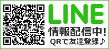 九医技のLINEへご登録ください!