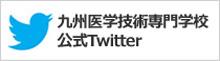 九医技Twitter
