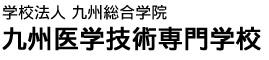 学校法人 九州総合学院 九州医学技術専門学校(九医技)