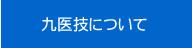 九州医学技術専門学校について