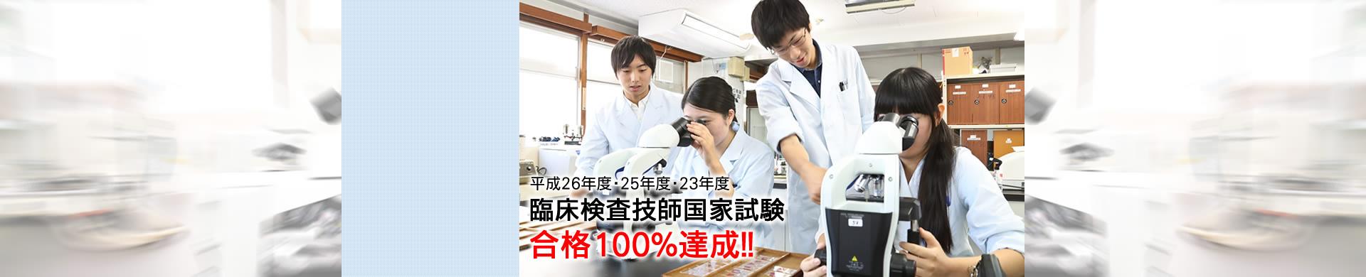 臨床検査技師国家試験 合格100%達成!