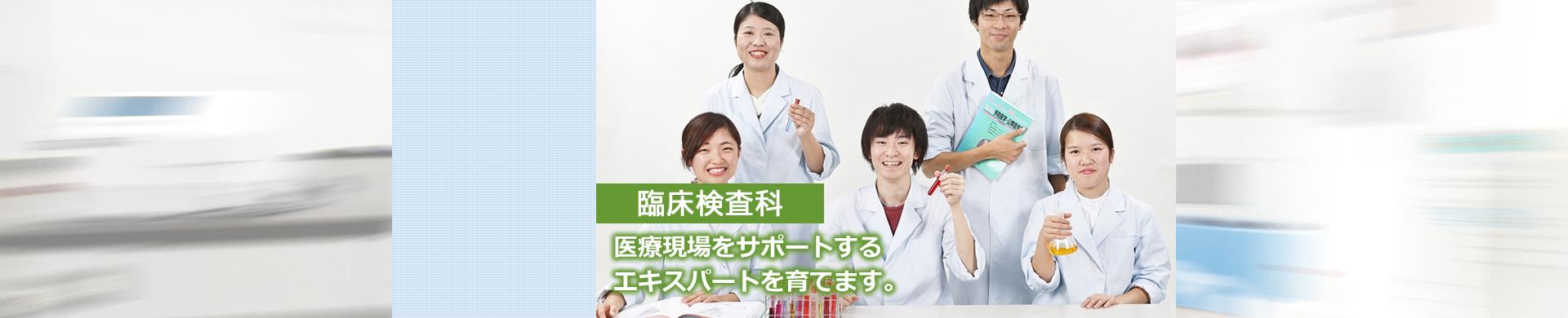 臨床検査科では、医療現場をサポートするエキスパートを育てます。