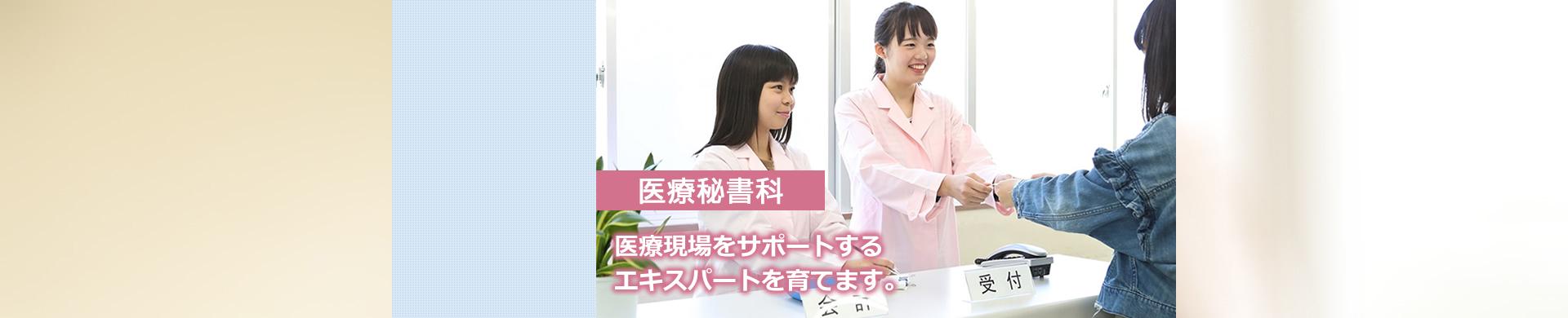 医療秘書科では、医療現場をサポートするエキスパートを育てます。