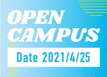 オープンキャンパスお申し込みはこちら