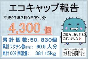 2015.7.9エコキャップ