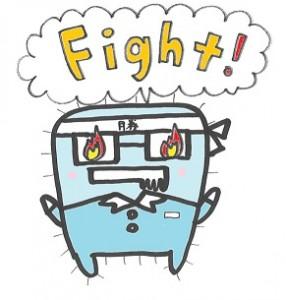 カビ男 Fight 小