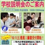 2016.9学校説明会