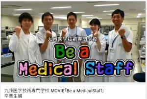 Be a Medical Staff(卒業生編)
