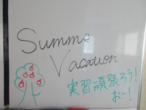H29年度秘書科夏休み