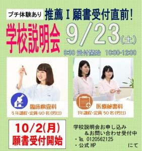 2017.9学説