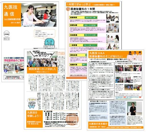 九医技通信3