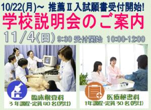 11.4学校説明会